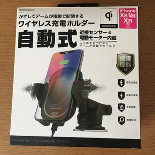 カシムラ ワイヤレス充電器 自動開閉ホルダーKW-7