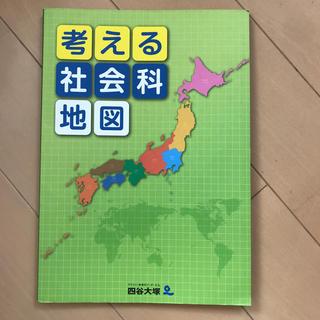 四谷大塚 考える社会科地図(語学/参考書)
