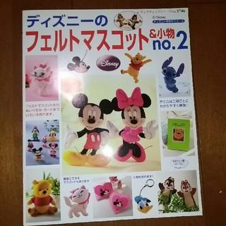 ディズニー(Disney)のディズニーのフェルトマスコット&小物 no.2(趣味/スポーツ/実用)
