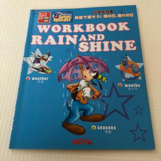ディズニー(Disney)のディズニーマジックイングリッシュ 英語学習 CD付きワークブックNOVA (語学/参考書)