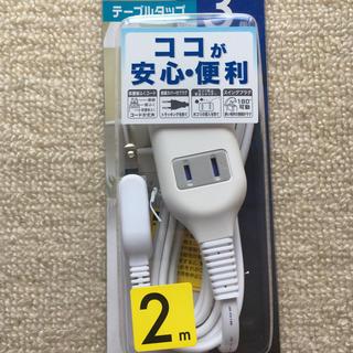 ヤザワコーポレーション(Yazawa)のテーブルタップ2m 3個口(その他)
