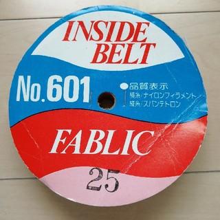 【裁縫】インサイドベルト(生地/糸)