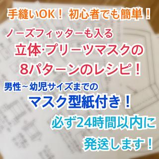 ハンドメイド 立体 プリーツ ますく レシピ、型紙!(型紙/パターン)