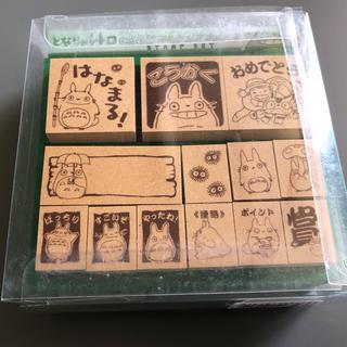 ジブリ(ジブリ)の定価2400円 未使用 となりのトトロ ジブリ スタンプ はんこ (印鑑/スタンプ/朱肉)