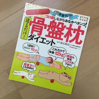 ガッケン(学研)の骨盤枕 ダイエット 本(エクササイズ用品)