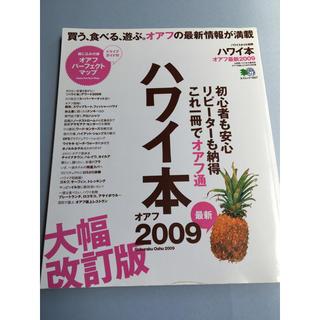 ハワイ本 オアフ 2009(地図/旅行ガイド)