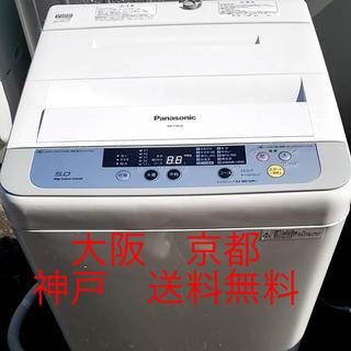 パナソニック(Panasonic)のPanasonic  全自動電気洗濯機 5.0kg  2015年製  (洗濯機)