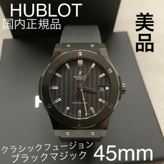 ウブロ(HUBLOT)のHUBLOT クラシックフュージョン ブラックマジック(腕時計(アナログ))