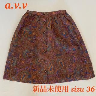 アーヴェヴェ(a.v.v)の【新品未使用】a.v.v 春夏用 スカート(ひざ丈スカート)