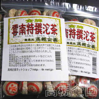 ★脂肪を分解 プーアル沱茶 金牌 雲南特撰沱茶 30個入 大阪聯輝★(茶)