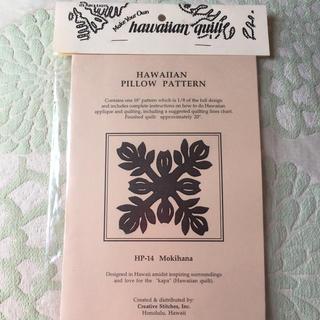 ハワイアンキルト ピローパターン(型紙/パターン)