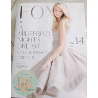 フォクシー(FOXEY)の値下げ【新品】FOXEY MAGAZINE NUMBER 14 (ファッション)