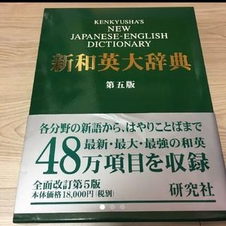 オウブンシャ(旺文社)の新和英大辞典 【再値下げ!】(語学/参考書)