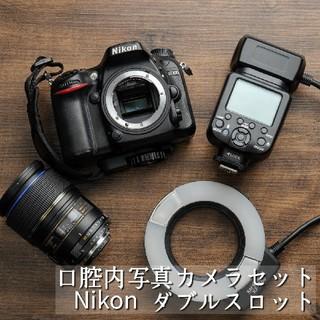 ニコン(Nikon)の口腔内写真 【Nikonダブルスロット】使用詳細マニュアル付(デジタル一眼)