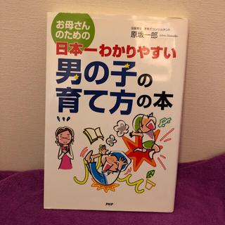 キッズ(KIDS)の男の子の育て方(絵本/児童書)