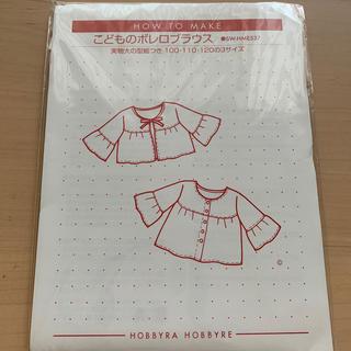 ホビーラホビーレ こどものボレロブラウス(型紙/パターン)