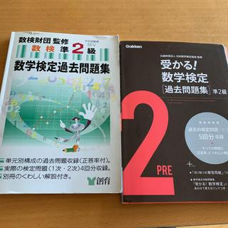 数検 準2級 問題集 2冊セット(資格/検定)
