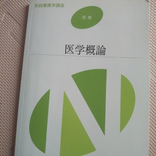 医学概論(健康/医学)