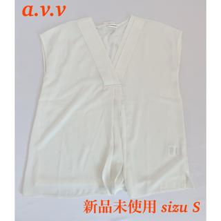 アーヴェヴェ(a.v.v)の【新品未使用】a.v.v タンクトップ ホワイト(タンクトップ)