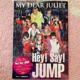 ヘイセイジャンプ(Hey! Say! JUMP)のMY DEAR JULIET Hey! Say! JUMP Hey! Say! (アート/エンタメ)