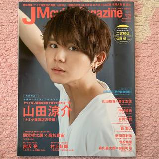 ヘイセイジャンプ(Hey! Say! JUMP)のJ Movie Magazine 映画を中心としたエンターテインメントビジュアル(アート/エンタメ)