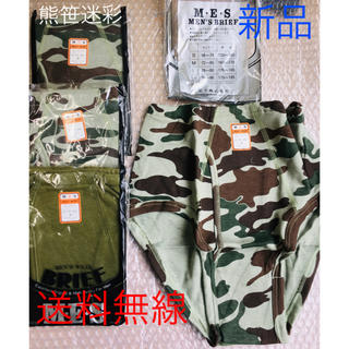 熊笹迷彩・ODパンツ(戦闘服)