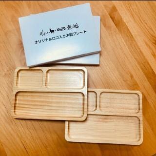 アサヒ(アサヒ)のアルパカオリジナル木製プレート2枚セット(食器)