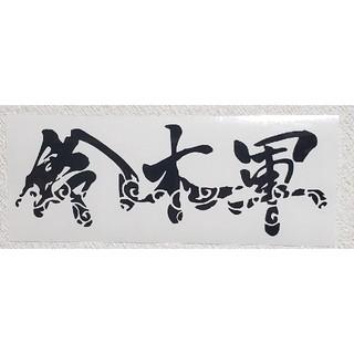 鈴木軍 カッティングステッカー(格闘技/プロレス)
