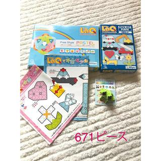 レゴ(Lego)のLaQ Pastel ラキュー パステルレア671ピース色々お得set❤︎(知育玩具)