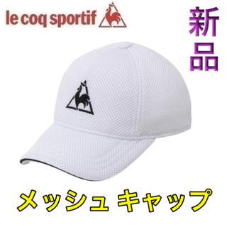 ルコックスポルティフ(le coq sportif)のle coq sportif ルコック メッシュキャップ ホワイト(キャップ)