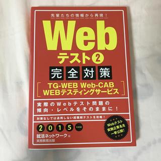 オウブンシャ(旺文社)のWebテスト完全対策 先輩たちの情報から再現! 2015年度版 2(ビジネス/経済)
