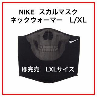 ナイキ(NIKE)のNIKE Skeleton Crew Sphere NeckWarmer LXL(ネックウォーマー)