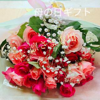 【母の日ギフト☆】〈選び放題♪〉お好きなアレンジ花束を  〜全国送料無料〜(ブーケ)