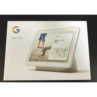 クローム(CHROME)の【新品】Google Nest Hub GA00516-JP チョーク(ディスプレイ)