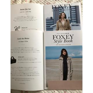 フォクシー(FOXEY)の【美品】FOXEYカタログセット①(ファッション)