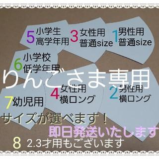 マスク型紙(型紙/パターン)