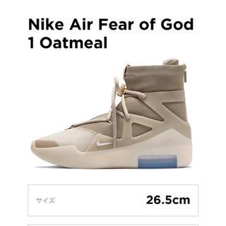 フィアオブゴッド(FEAR OF GOD)のNike Air fear of God 1 Oatmeal 26.5cm(スニーカー)