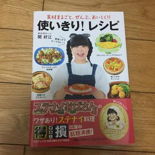 マガジンハウス(マガジンハウス)の食材まるごと、ぜんぶ、おいしく!!使いきり!レシピ(料理/グルメ)