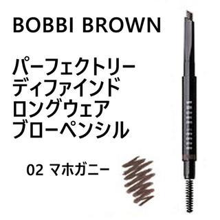 ボビイブラウン(BOBBI BROWN)のBOBBI BROWN アイブローペンシル(アイブロウペンシル)