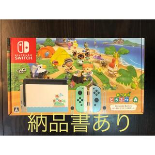 ニンテンドースイッチ(Nintendo Switch)の即日配送 新品未開封 あつまれどうぶつの森 セット 同梱版 (家庭用ゲーム機本体)