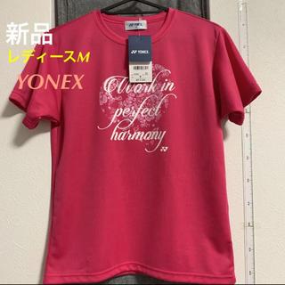 ヨネックス(YONEX)のYONEXヨネックス スポーツウェア 半袖シャツ ドライTシャツ 限定 新品(ウェア)