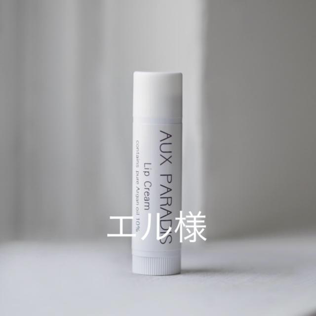 AUX PARADIS(オゥパラディ)のオゥパラディ  リップクリーム コスメ/美容のスキンケア/基礎化粧品(リップケア/リップクリーム)の商品写真
