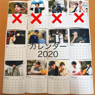 恋つづ 恋はつづくよどこまでも カレンダー【2020.5月〜12月】(カレンダー)