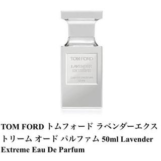 トムフォード(TOM FORD)のトムフォード ラベンダー エクストリーム オード パルファム 香水 50ml(ユニセックス)