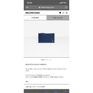 バレンシアガ(Balenciaga)の限定値下げ BALENCIAGA コインカードホルダー(コインケース/小銭入れ)