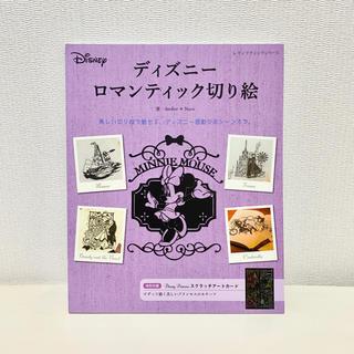 ディズニー(Disney)のディズニー ロマンティック切り絵(趣味/スポーツ/実用)