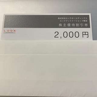 ルック(LOOK)のLOOK ルック 株主優待(ショッピング)
