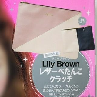 リリーブラウン(Lily Brown)の【未開封】Lily Brown リリーブラウン レザーぺたんこクラッチ (クラッチバッグ)