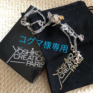 ヨシコクリエーションパリズ(YOSHiKO☆CREATiON PARiS)の◇新品◇YOSHiKO☆CREATiON PARiS(ネックレス)