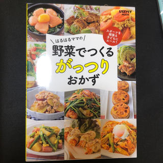 カドカワショテン(角川書店)のはるはるママの野菜でつくるがっつりおかず スポーツを頑張る子どもにエール!(健康/医学)